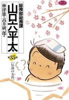 総務部総務課 山口六平太 (35)