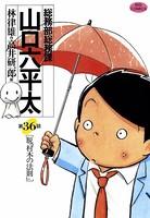総務部総務課 山口六平太 (36)