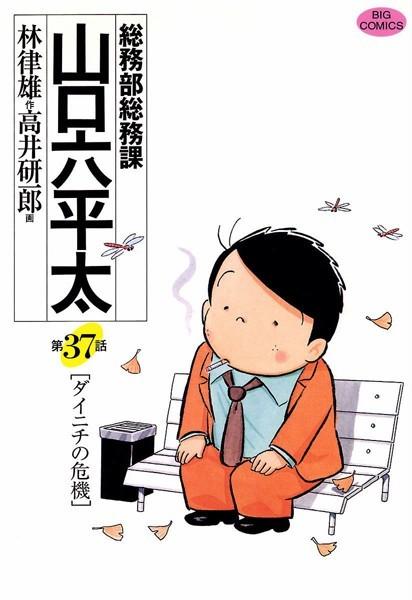総務部総務課 山口六平太 (37)