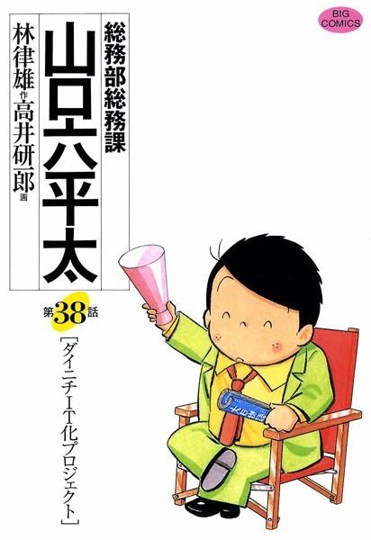 総務部総務課 山口六平太 (38)