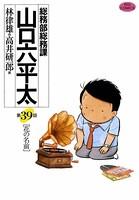 総務部総務課 山口六平太 (39)