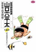 総務部総務課 山口六平太 (40)