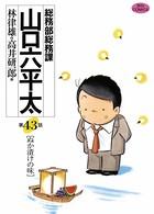 総務部総務課 山口六平太 (43)