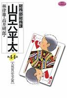 総務部総務課 山口六平太 (44)