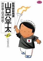 総務部総務課 山口六平太 (45)