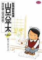 総務部総務課 山口六平太 (46)