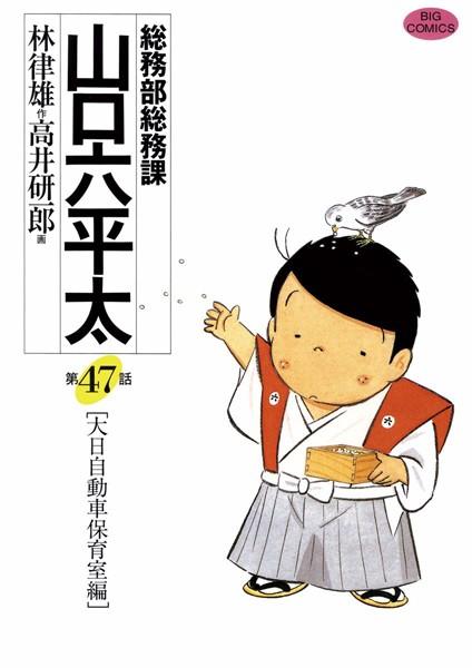 総務部総務課 山口六平太 (47)