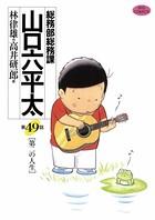 総務部総務課 山口六平太 (49)