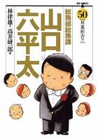 総務部総務課 山口六平太 (50)