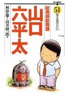 総務部総務課 山口六平太 (51)