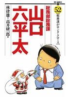 総務部総務課 山口六平太 (52)