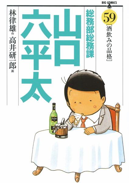 総務部総務課 山口六平太 (59)