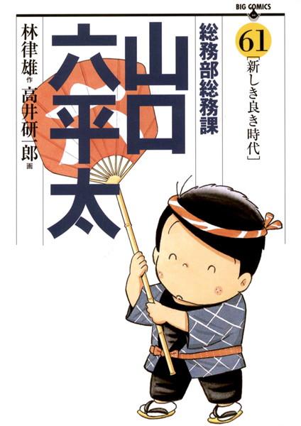 総務部総務課 山口六平太 (61)