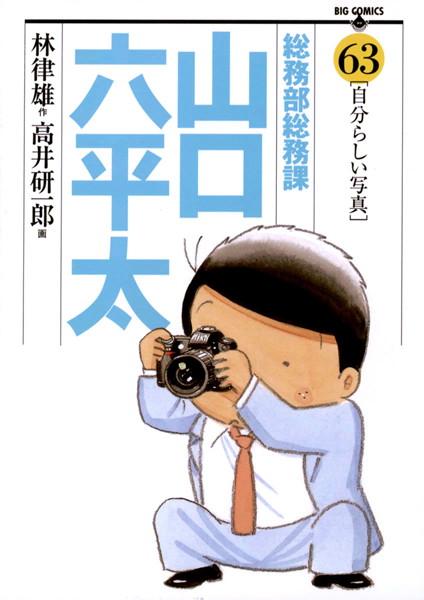総務部総務課 山口六平太 (63)