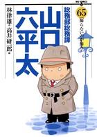 総務部総務課 山口六平太 (65)