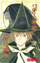ジオと黄金と禁じられた魔法 (3)