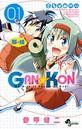 GAN☆KON (1)