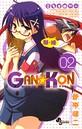 GAN☆KON (2)