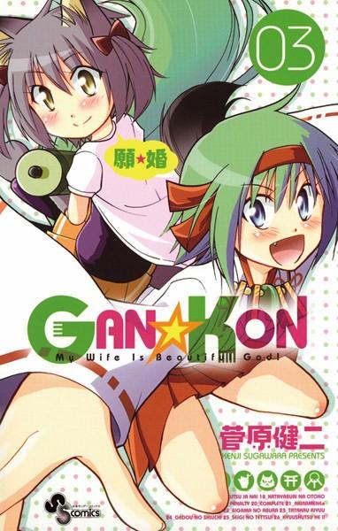 GAN☆KON (3)