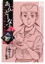 あんどーなつ 江戸和菓子職人物語 (1)