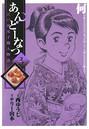 あんどーなつ 江戸和菓子職人物語 (3)