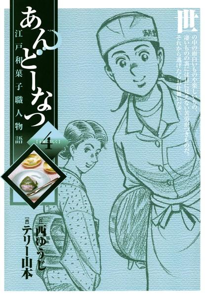 あんどーなつ 江戸和菓子職人物語 (4)