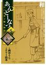あんどーなつ 江戸和菓子職人物語 (5)