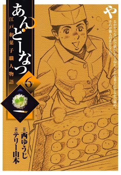 あんどーなつ 江戸和菓子職人物語 (6)