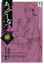あんどーなつ 江戸和菓子職人物語 (7)