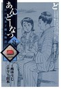 あんどーなつ 江戸和菓子職人物語 (8)