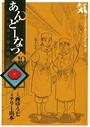 あんどーなつ 江戸和菓子職人物語 (10)