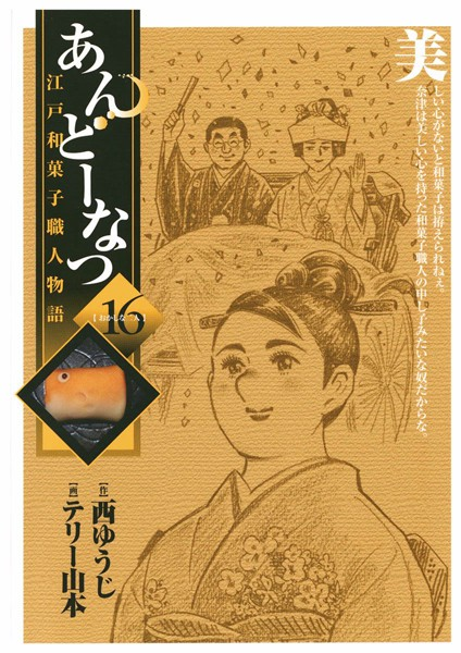 あんどーなつ 江戸和菓子職人物語 (16)