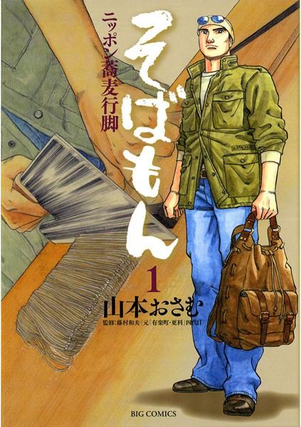 そばもんニッポン蕎麦行脚 (1)