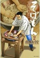 そばもんニッポン蕎麦行脚 (2)