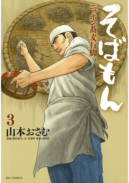 そばもんニッポン蕎麦行脚 (3)