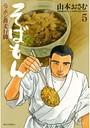 そばもんニッポン蕎麦行脚 (5)