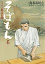 そばもんニッポン蕎麦行脚 (6)