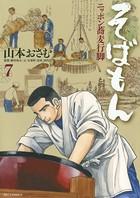 そばもんニッポン蕎麦行脚 (7)