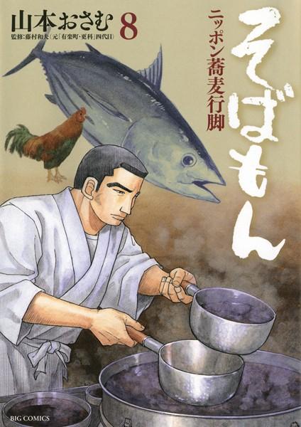 そばもんニッポン蕎麦行脚 (8)