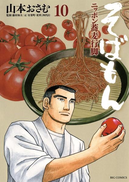 そばもんニッポン蕎麦行脚 (10)
