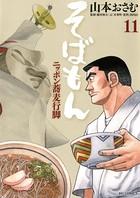 そばもんニッポン蕎麦行脚 (11)