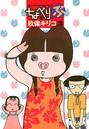 ちょべりぶ (3)