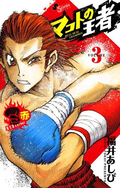 マコトの王者(赤) 3