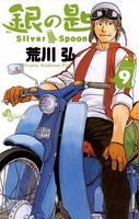 銀の匙 Silver Spoon (9)