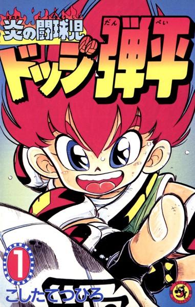 炎の闘球児 ドッジ弾平 (1)