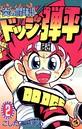 炎の闘球児 ドッジ弾平 (2)