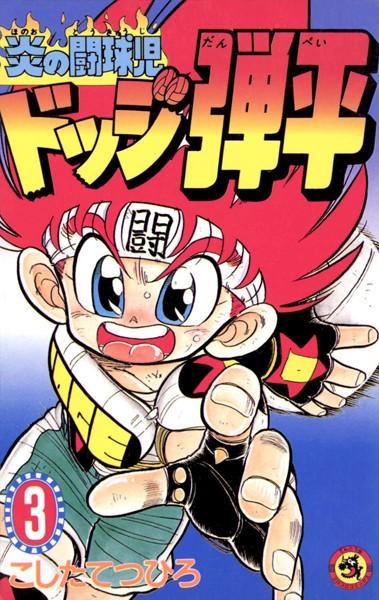 炎の闘球児 ドッジ弾平 (3)
