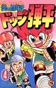 炎の闘球児 ドッジ弾平 (4)