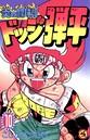 炎の闘球児 ドッジ弾平 (10)