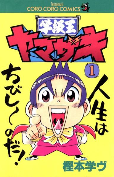 学級王ヤマザキ (1)